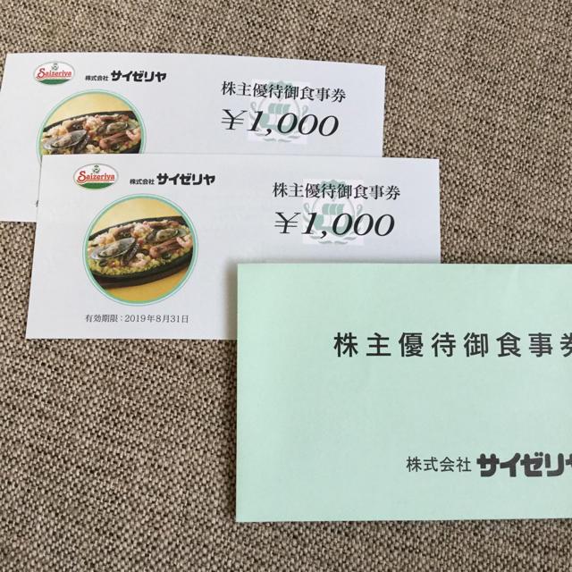 サイゼリヤ 株主優待 チケットの優待券/割引券(レストラン/食事券)の商品写真