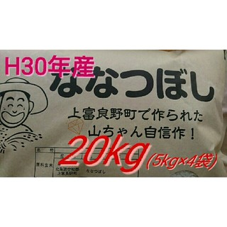 ▽H30▽北海道産▽農家直送▽新米▽ななつぼし20kg▽お米▽送料無料▽米▽(米/穀物)