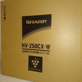 シャープ(SHARP)のハイブリッド加湿器 プラズマクラスター搭載(加湿器/除湿機)