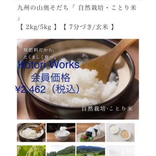 コトリワークス 自然栽培・ことり米 7分づき(米/穀物)