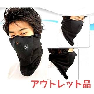 フェイスマスク 防寒 対策(装備/装具)