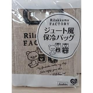 【未開封】リラックマ 保冷バック ノベルティ(キャラクターグッズ)