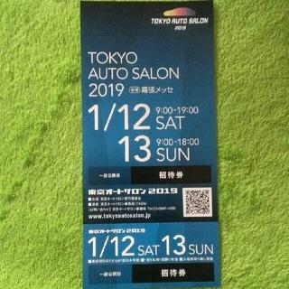 2019 東京オートサロンチケット 1枚