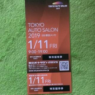 東京オートサロンチケット 1枚