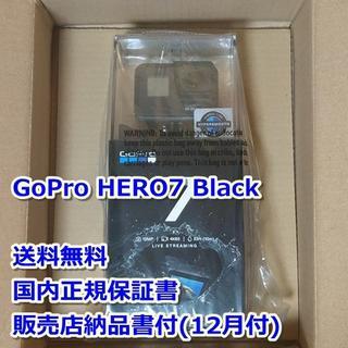 ゴープロ(GoPro)のGoPro HERO7 Black 新品 販売店納品書付 送料無料(その他)