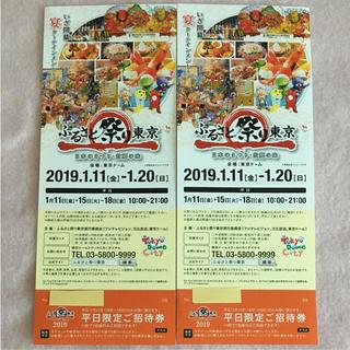 ふるさと祭り東京 2枚 平日限定