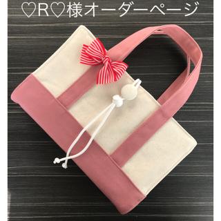 ♡R♡様オーダーページ(リボントート風レビューブックカバー)(ブックカバー)