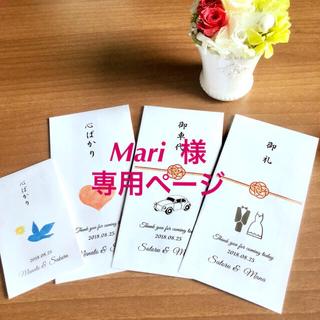 【Mari様専用】結婚式 お礼 お車代 封筒(A)(その他)