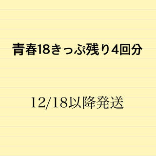 ジェイアール(JR)の青春18きっぷ 残り4回分(鉄道乗車券)