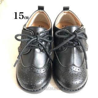 ブリーズ(BREEZE)の15センチ  ブリーズ ウィングチップ シューズ 靴 フォーマル キッズ 黒(フォーマルシューズ)