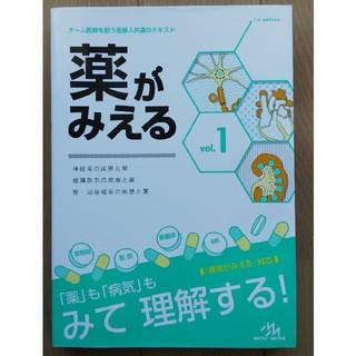 薬がみえる(健康/医学)