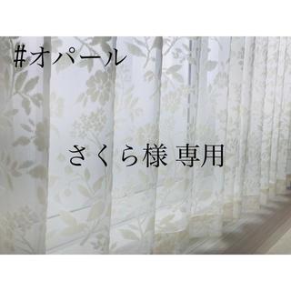 さくら様 専用 レースカーテン 100㎝×220㎝ 2枚(レースカーテン)