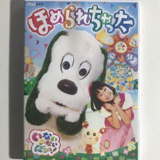 NHK いないいないばあっ! ほめられちゃった DVD(キッズ/ファミリー)