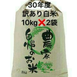 12月17日発送新米地元産100%こしひかり主体(複数米訳あり10キロ×2袋送込(米/穀物)