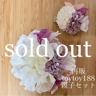 再販❤︎ toytoy188 コサージュ 髪飾り 親子セット ラベンダー