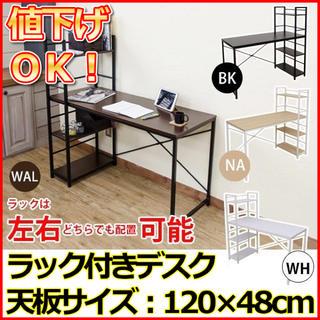 ラック付きデスク パソコンデスク (オフィス/パソコンデスク)