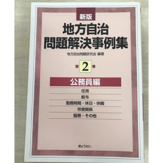 ギョウセイ(ぎょうせい)の新版 地方自治問題解決事例集 第2巻 公務員編(参考書)