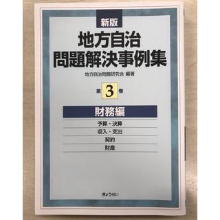ギョウセイ(ぎょうせい)の新版 地方自治問題解決事例集 第3巻 財務編(参考書)