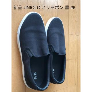 ユニクロ(UNIQLO)のスリッポン ユニクロ 新品未使用 黒 26センチ UNIQLO(スリッポン/モカシン)