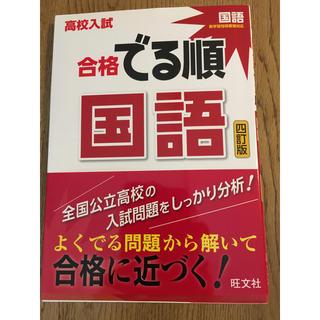 オウブンシャ(旺文社)の高校入試 合格 でる順 国語(参考書)