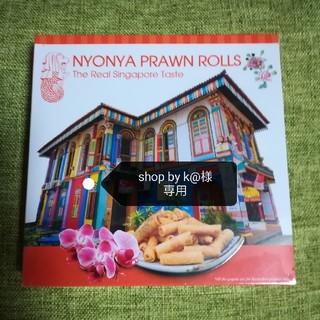 シンガポール土産 ブラウンロール 値下げ‼️(菓子/デザート)