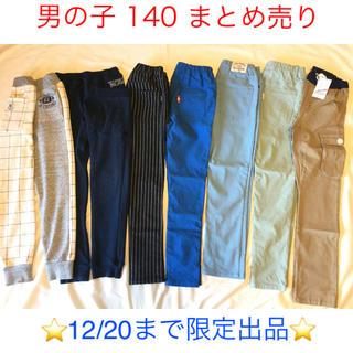 エフオーキッズ(F.O.KIDS)の男の子 140 まとめ売り 秋冬春  長ズボン パンツ  7点(パンツ/スパッツ)