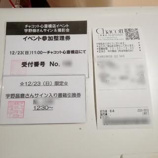 【12/23 11:00 Chacott心斎橋店】宇野昌磨&宇野樹 サイン入書籍(ウィンタースポーツ)