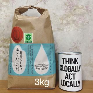 栃木県産特別栽培米 ゆうだい21 3kg(米/穀物)