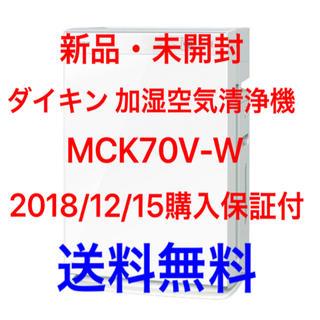 ダイキン(DAIKIN)の新品・未開封 送料無料 ダイキン 加湿ストリーマ空気清浄機 MCK70U-W(空気清浄器)