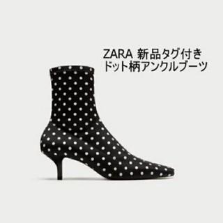 ザラ(ZARA)のZARA  新品タグつき ドット柄アンクルブール(ブーツ)