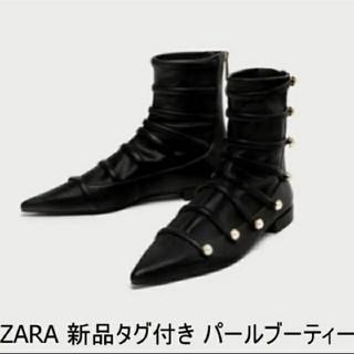 ザラ(ZARA)のZARA 新品タグつき パールブーティー(ブーティ)
