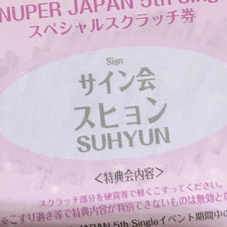 SNUPER スヒョン
