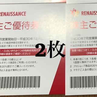 マヤ様専用ルネサンス株主優待券2枚(フィットネスクラブ)