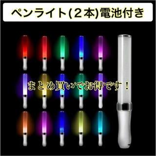 新品高性能 LED ペンライト 15色 カラーチェンジ コンサートライト「2本」(アイドルグッズ)
