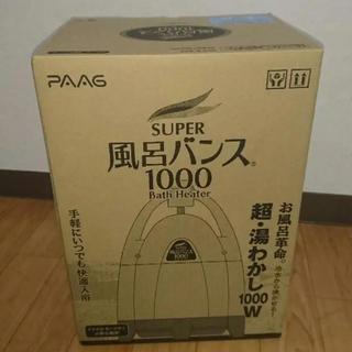 【猫だんしゃく様専用】1000×2個(電気ポット)