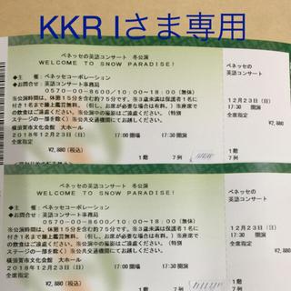 KKR Iさま専用