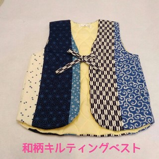 和柄キルティングベスト kid 107 男の子用 日本製 新品 送料込み(和服/着物)