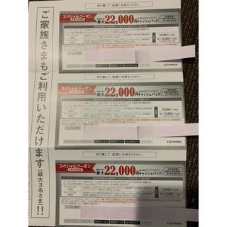 エーユー(au)のauクーポン 22000円キャッシュバック×3枚セット 銀3枚 (その他)