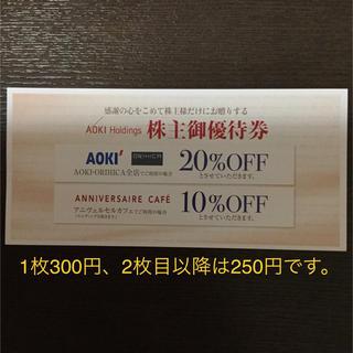 アオキ(AOKI)のAOKI株主優待券  AOKI、ORIHICAでの20%割引券(ショッピング)