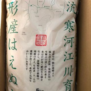 30年産 新米 5Kg×4袋 山形産はえぬき12月12日精米寒河江川育ち20Kg(米/穀物)