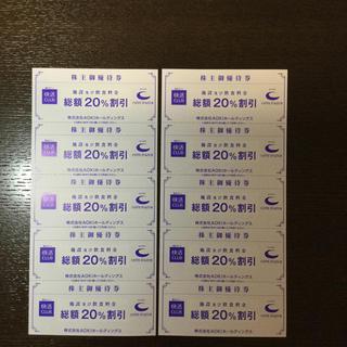 アオキ(AOKI)のAOKI株主優待券 コートダジュール、快活CLUBで使える20%割引券(その他)