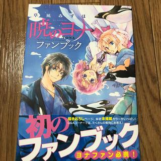 ハクセンシャ(白泉社)の暁のヨナ ファンブック(少女漫画)