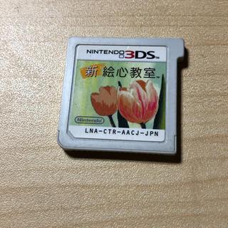 ニンテンドー3DS(ニンテンドー3DS)の新 絵心教室 3DSソフト ソフトのみ(携帯用ゲームソフト)