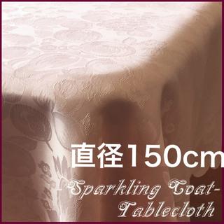 ■直径150cm■ピンク系はっ水加工テーブルクロス-PIフルーツ模様(テーブル用品)