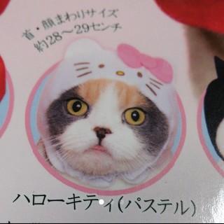 ハローキティ(ハローキティ)のねこのかぶりもの ハローキテイ  サンリオキャラクターズ2(猫)