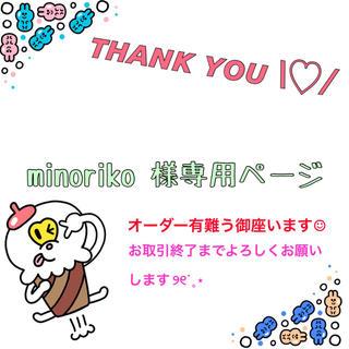 minoriko♡様専用iPhone6sケース(iPhoneケース)