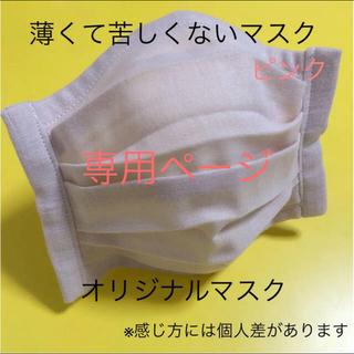 専用ページ ハンドメイド マスク ダブルガーゼ オリジナルマスク(その他)