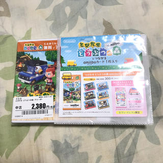ニンテンドー3DS(ニンテンドー3DS)のとび森amiibo+(携帯用ゲームソフト)