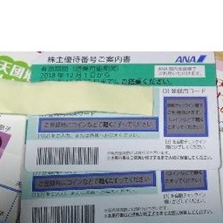2枚 ANA株主優待券(航空券)