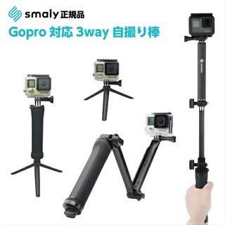 送料無料 高品質 自撮り棒 SJCAM GoPro対応 アクションカメラ (自撮り棒)